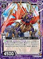 Z/X ゼクス E19-019 黒剣の征服者ズィーガー R