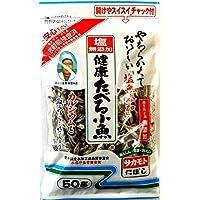 塩無添加健康たべる小魚 50g×4袋