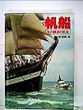 帆船―その艤装と航海 (1972年)