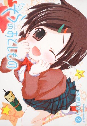 そらのおとしもの (8) (角川コミックス・エース 126-19)の詳細を見る