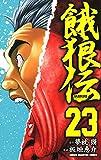 餓狼伝 23 (少年チャンピオン・コミックス)