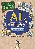 学校では教えてくれない大切なこと(29)AIって何だろう?-人工知能が拓く世界- (学校では教えてくれない大切なこと 29)