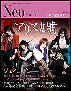 Neo genesis Vol.26 (SOFTBANK MOOK)()