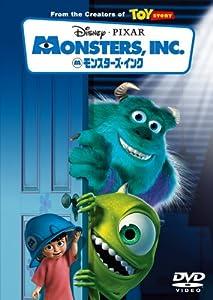 モンスターズ・インク [DVD