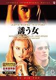 DVD洋画セレクション 12、誘う女 (<DVD>)
