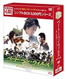 ベートーベン・ウィルス~愛と情熱のシンフォニー~ DVD-BOX〈シンプルBOX 5...[DVD]