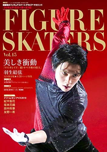 フィギュア・スケーターズ15 FIGURE SKATERS Vol.15
