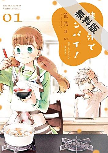 味噌汁でカンパイ!(1)【期間限定 無料お試し版】 (ゲッサン少年サンデーコミックス)
