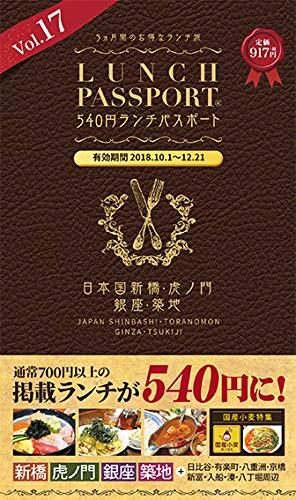 ランチパスポート新橋・虎ノ門・銀座・築地Vol.17