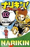 ナリキン! 3 (少年チャンピオン・コミックス)