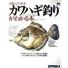 カワハギ釣りがわかる本―攻略完全教本 (エイムック―Fishing how to series (270))