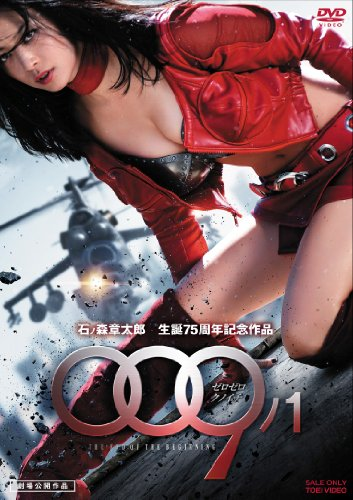 009ノ1 THE END OF THE BEGINNING [DVD]の詳細を見る