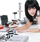21世紀(DVD付) 画像