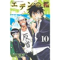 エデンの檻(10) (週刊少年マガジンコミックス)