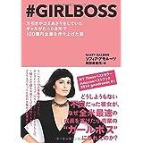 #GIRLBOSS(ガールボス) 万引きやゴミあさりをしていたギャルがたった8年で100億円企業を作り上げた話