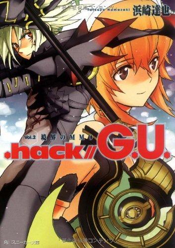 .hack//G.U.〈Vol.2〉境界のMMO (角川スニーカー文庫)の詳細を見る