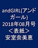 and GIRL(アンドガール) 2018年 08月号 表紙 安室奈美恵