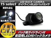 LED 夜間暗視 鏡像 ガイドライン有 カラー CMD バックカメラ/暗視 バックカメラ