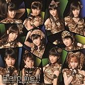 Help me!!(初回生産限定盤A)(DVD付)