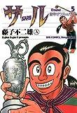 サル(5) (ビッグコミックス)