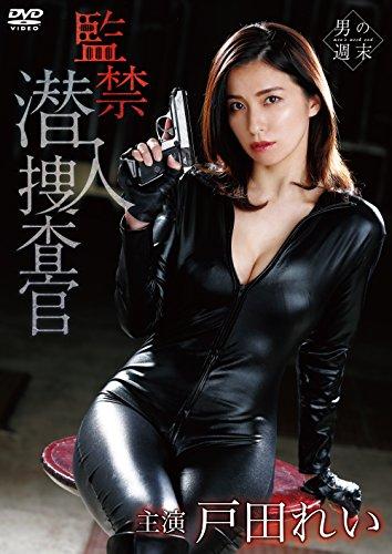 監禁潜入捜査官 [DVD]