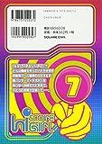 ハイスコアガール(7) (ビッグガンガンコミックススーパー) 画像