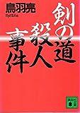 剣の道殺人事件 (講談社文庫)