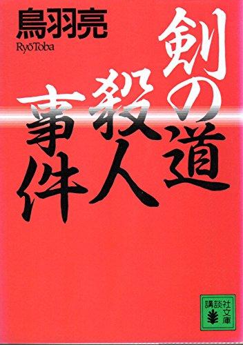 剣の道殺人事件 (講談社文庫)の詳細を見る