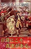 アメリカ人の物語7 大農園主ワシントン: 青年将校 ジョージ・ワシントン6 植民地時代の生活 (歴史世界叢書)