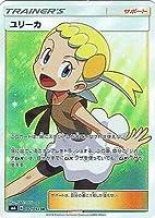 ポケモンカードゲーム/PK-SM6-102 ユリーカ SR