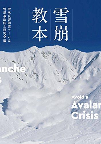 雪崩教本 | 雪氷災害調査チーム,...
