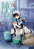 陣取合戦 (ジントリゲーム) (4) (ウィングス・コミックス)