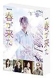 連続ドラマW 春が来た DVD-BOX[DVD]
