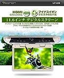 11.6インチWSVGAフリップダウンモニター マイナスイオン空気清浄機能内蔵 HDMI入力対応  IRヘッドホン対応 タッチボタン ベージュイエロー色  L0146