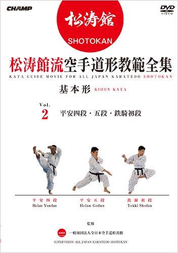 松涛館流空手道形教範全集「基本形」 Vol.2 (DVD)