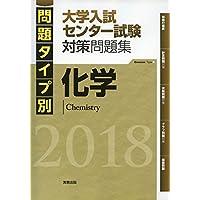 問題タイプ別大学入試センター試験対策問題集化学 2018
