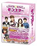 モンスター~私だけのラブスター~ DVD-BOXI[DVD]