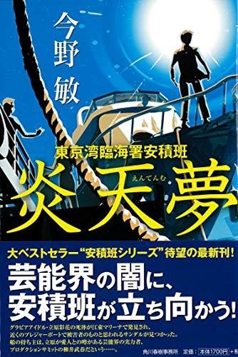 炎天夢 東京湾臨海署安積班の詳細を見る