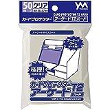 カードプロテクター アーケードT2 ハード パック