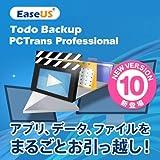 EaseUS Todo PCTrans 10 Professional 1ライセンス【今のパソコンから別のパソコンへ、アプリ、データ、ファイルをまるごとお引越し! 】|ダウンロード版
