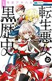 転生悪女の黒歴史 1 (花とゆめCOMICS)