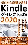 """ゼロから出版できる!Kindleダイレクト出版2020: 知識ゼロ!経験ゼロ!でも出版できちゃった!""""とりあえず一冊完成させる""""実践記録!"""