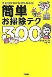 お掃除プリンス石ちゃんの簡単お掃除テク300選