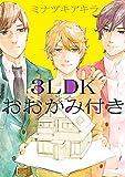3LDKおおかみ付き (B's-LOVEY COMICS)