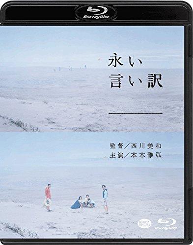 永い言い訳[Blu-ray/ブルーレイ]