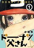 ドーナツ父さん(1) (モーニングコミックス)