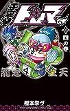 手裏拳トンマ(4) (てんとう虫コミックス)