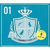 クラノア放送委員会 ラジオCD Vol.1