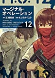 マージナル オペレーション コミック 1-12巻セット