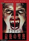 ドラキュラ 最後の聖餐[DVD]